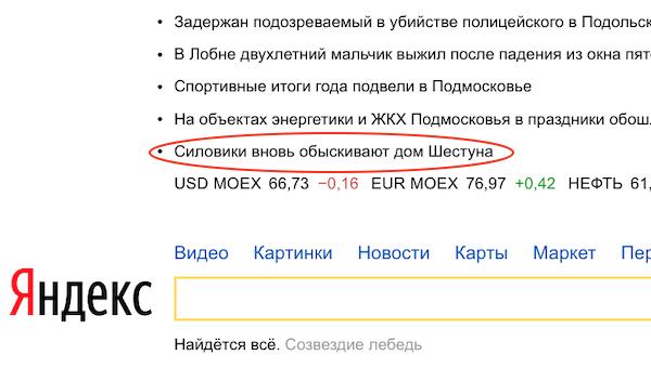 Обыски в доме Шестуна попали в ТОП-5 Яндекса