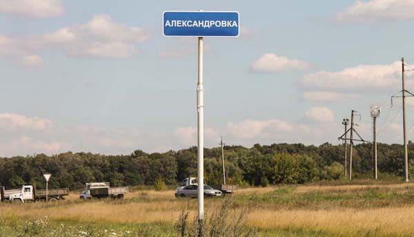 Названы самые популярные названия сел и деревень России