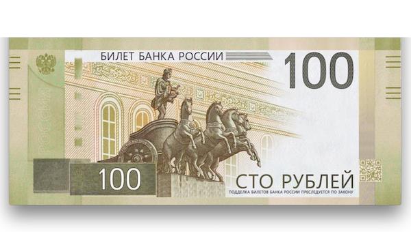 Как могут выглядеть новые деньги России?