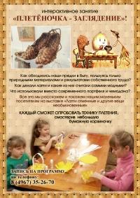 В Серпуховском музее будут учить плести лапти