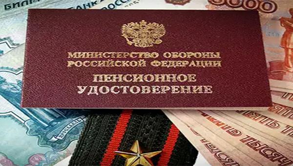 военные пенсии в россии улица Ломоносова Бесплатный