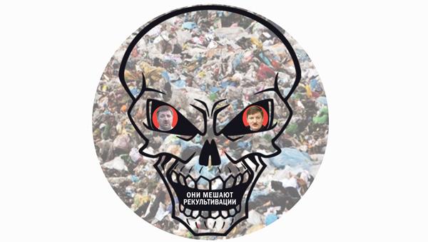 Александр Шестун заявил в ГСУ СК России Подмосковья о криминальном саботаже рекультивации свалки «Съяново-1»