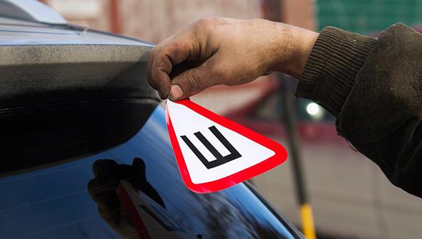Отсутствие опознавательного знака «Шипы» тянет административную ответственность