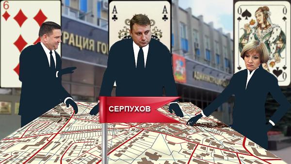 Всю жизнь – на карту: как реализуется «дорожная карта» по переделу серпуховского бизнеса