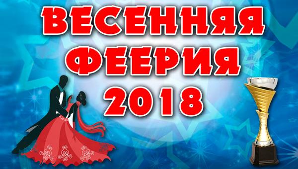 Серпуховский район ожидает «Весенняя феерия»