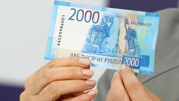 В России создано приложение для определения подлинности купюр