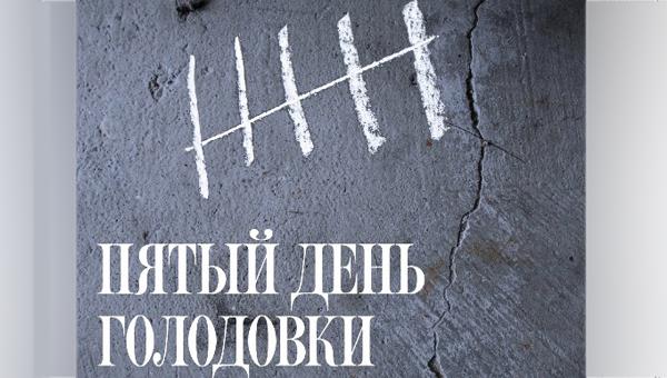 Пятый день голодовки