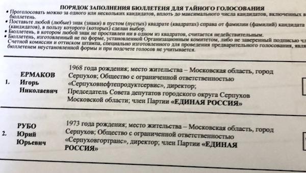 Серпуховский район планируют уничтожить через выборы