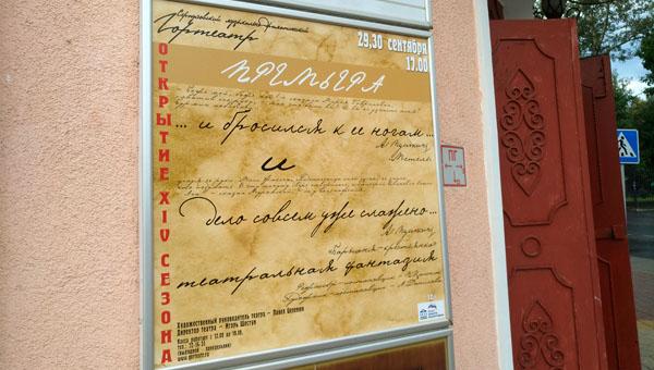 В Гортеатр – за Пушкиным