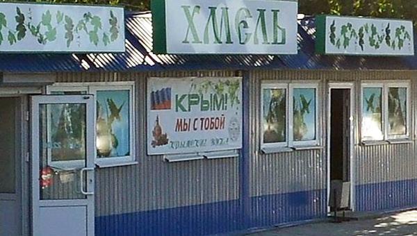 На Ногинке сносят «Хмель»