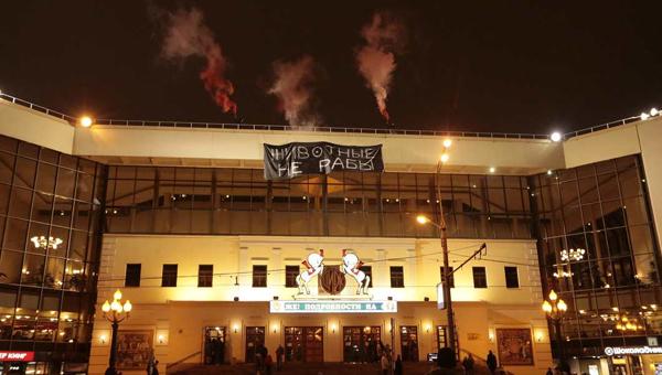 Активисты вывесили баннер «Животные – не рабы» на фасаде московского цирка и зажгли фаеры