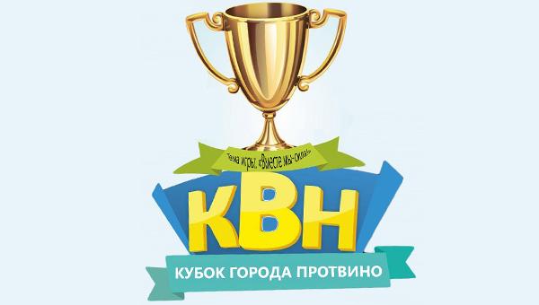 КВН в городе Протвино