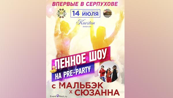 В Серпухове пройдет грандиозная пенная вечеринка