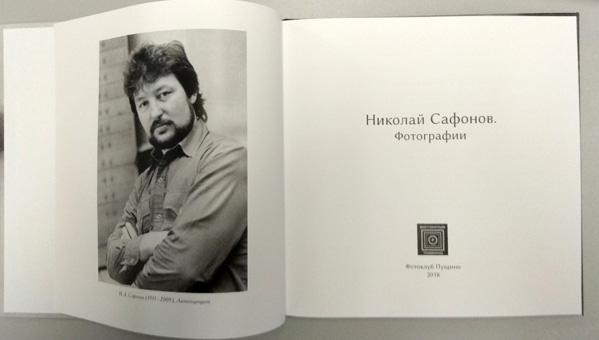 Пущинский фотоклуб приглашает на презентацию фотоальбома Николая Сафонова