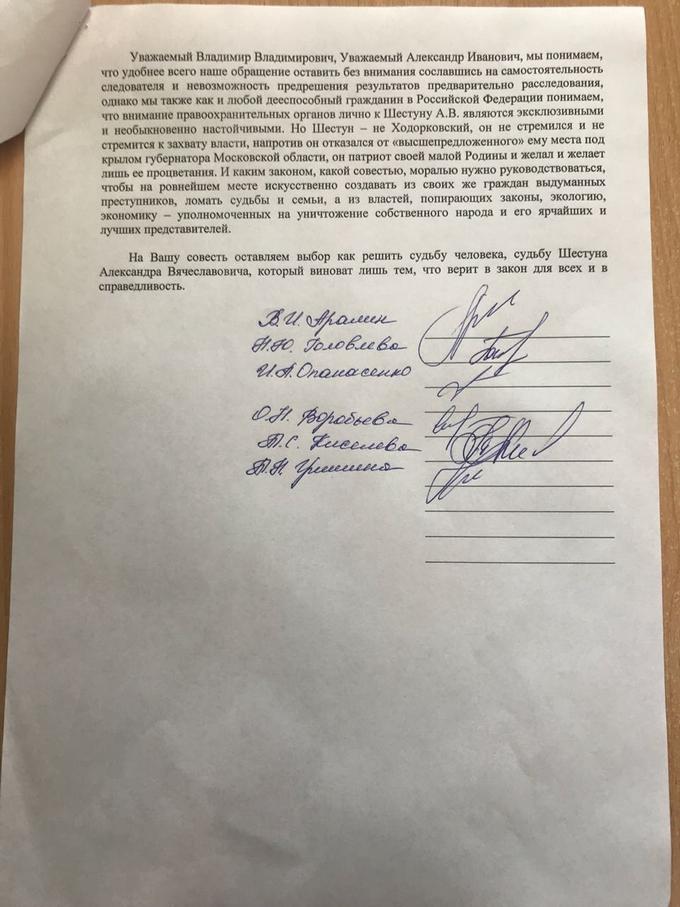 Депутаты Серпуховского района обратились к Путину по поводу незаконного уголовного преследования Шестуна