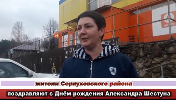 Серпуховский район поздравляет Александра Шестуна