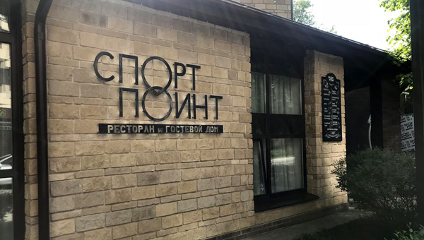 ВСКР опровергли убийство повара наспортивной базе «Новогорск»