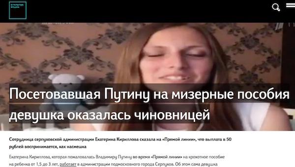 Как «девочка Жарикова» на серпуховичей наплевала