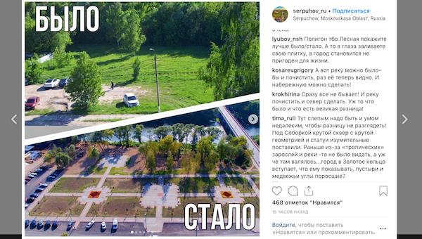 В Инстаграме мэрии Серпухова развернулись дебаты