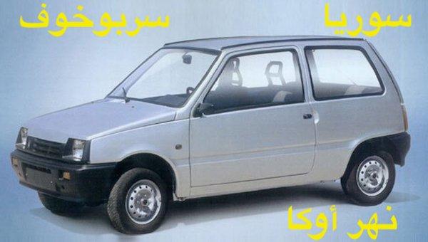 Новые автомобили «Ока» можно приобрести вСирии за320 тыс. руб.