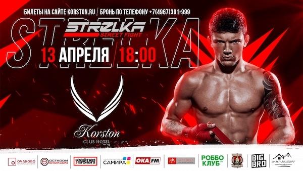В Серпухове пройдут уличные бои «Strelka»