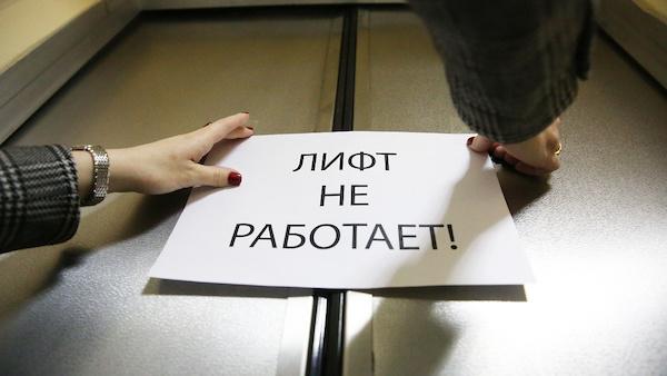 В главном офисе МФЦ Серпухова вторую неделю не работает лифт