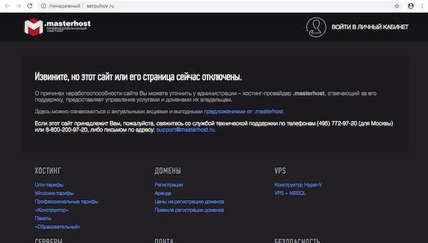 Официальный сайт мэрии Серпухова прекратил существование?