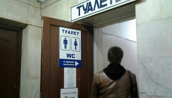 С 1 января туалеты на всех вокзалах страны станут бесплатными для всех