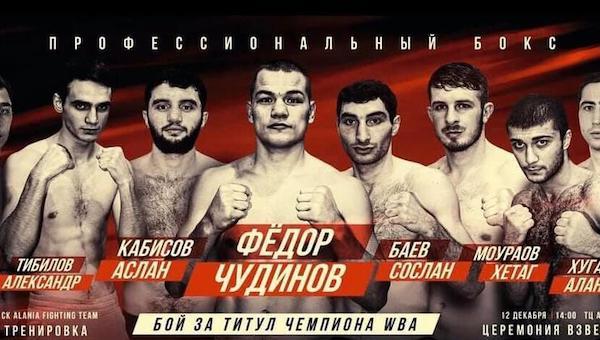 На этой неделе Федор Чудинов будет биться за звание чемпиона мира по боксу