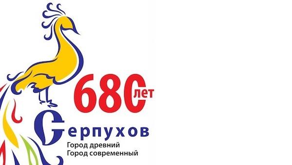 Серпухов-680. Самая полная программа Дня города