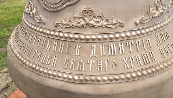 Имя мэра Серпухова отлили на колоколе