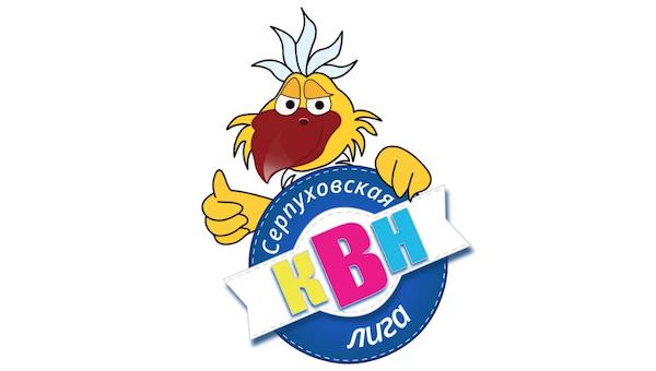 Полуфинал Серпуховской лиги КВН пройдет в «Истоке»