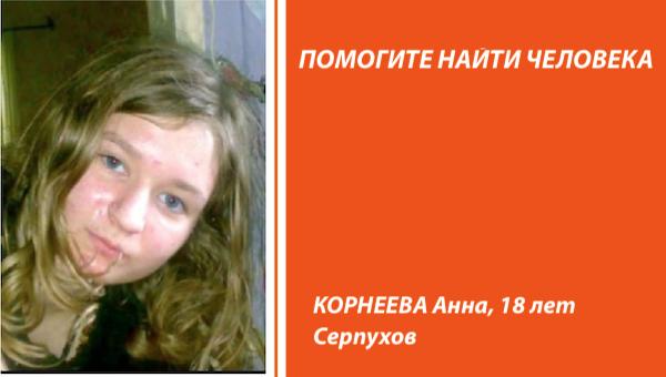 В Серпухове пропала 18-летняя девушка