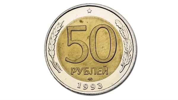 В России не исключают введения 50-рублевых монет
