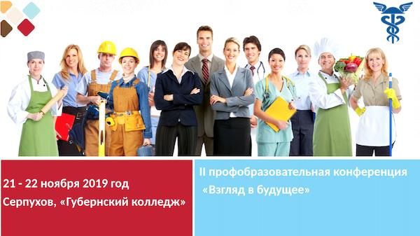 В Серпухове открывается большая профобразовательная конференция