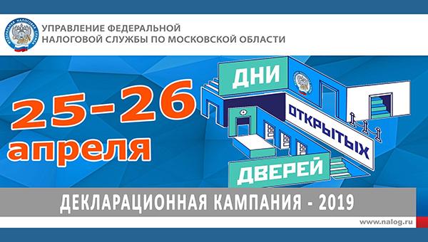 Серпуховская налоговая инспекция объявила о Дне открытых дверей