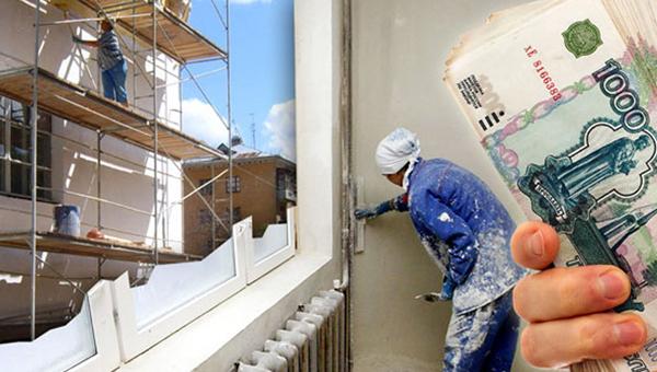 Как самому узнать дату капитального ремонта своего дома