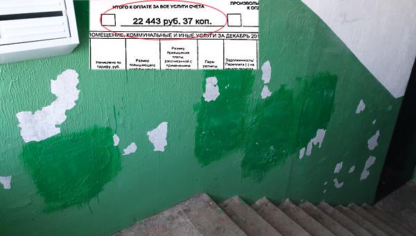 Эксклюзивный «ремонт» подъезда в новоиспеченном городском округе Серпухов. Фото от наших читателей