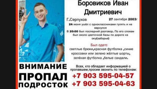 Пропавший подросток Иван Боровиков из Серпухова обнаружен в Подольске