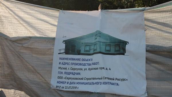 Что хотят, то и городят: серпуховские власти «химичат» на Соборной горе
