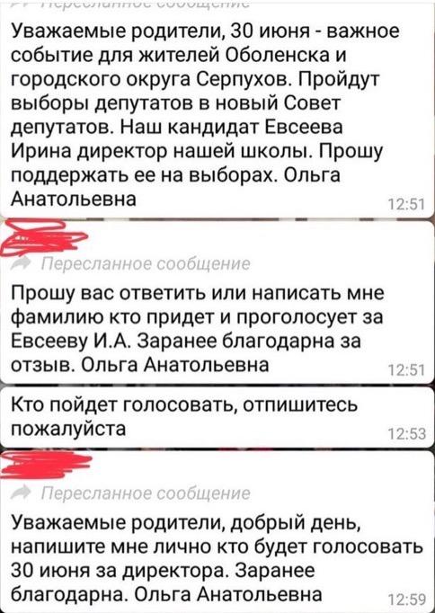 В Серпухове родителей настоятельно просят отчитаться, будут ли они голосовать за директора