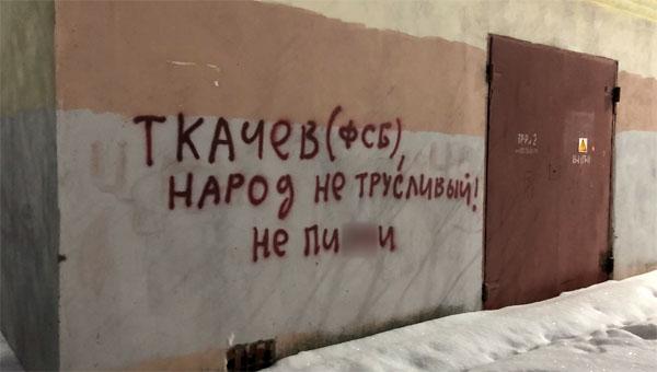 Серпуховичи отреагировали на слова генерала Ткачева о «трусливости народа»