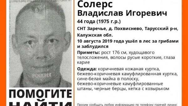 Житель Тарусского района не может выйти из леса уже два дня