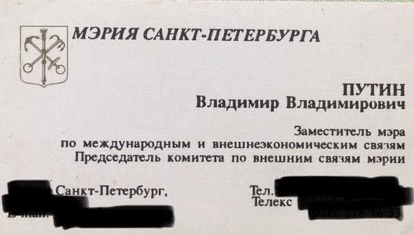 В Сети продают визитку Путина
