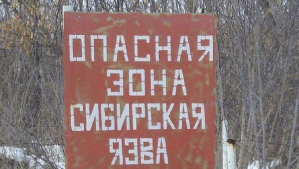 В Калужской области обнаружили заброшенный могильник с сибирской язвой