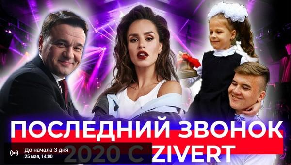 В Подмосковье последний звонок 25 мая прозвенит через компьютер