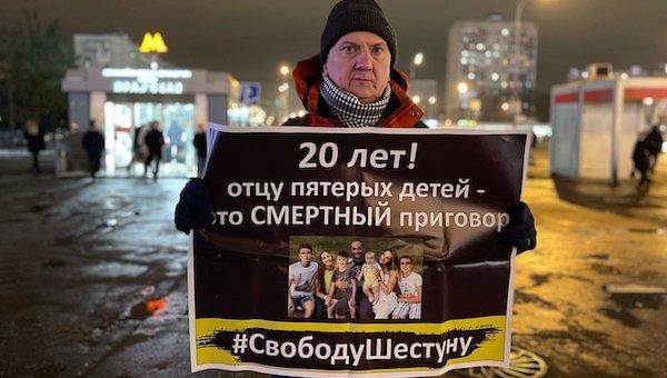 Уже более года в Москве идут пикеты в поддержку Шестуна