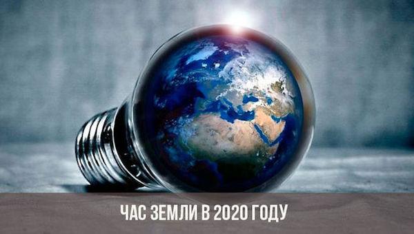 Час Земли 2020 – узнай свое экопредназначение!
