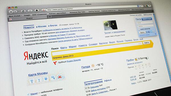 «Яндекс» рассказал о самых частых поисковых запросах