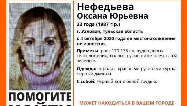 В Тульской области разыскивают девушку с котом
